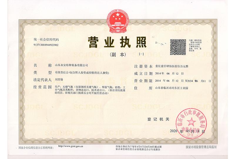 山东氧气瓶生产厂家_荣誉资质_山东永安特种装备有限公司